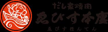 だし家焼肉 ゑびす本廛 公式ホームページ
